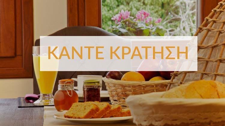 kante-kratisi-xenodoxeia-pilio