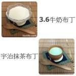 3.6牛奶布丁 X 宇治抹茶布丁