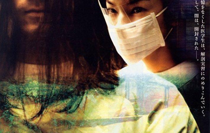 Vital – Autopsia di un amore (2004, Shinya Tsukamoto)