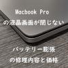 Macbook Pro 膨張して液晶画面が閉まらない-バッテリー交換の内容と費用はいくら?