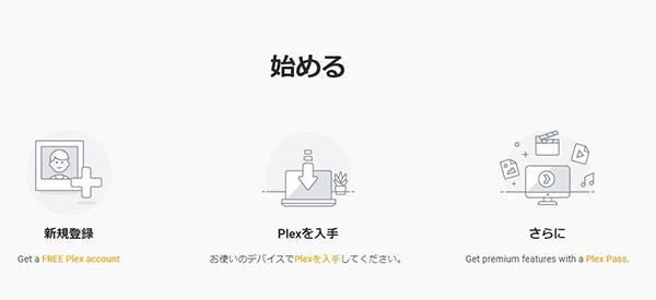 plex_media_account