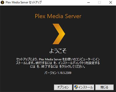 plex_media_instarl