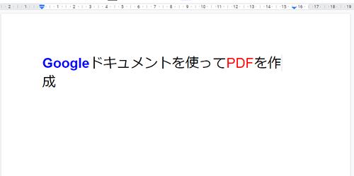 pdf googleドキュメント 表示崩れ