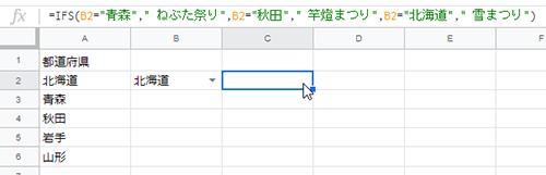 プルダウンリストの選択に合わせて文字列/値を切り替えたいセルに以下の数式を入力