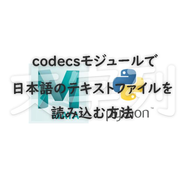 maya_python_codecs_open_topimage