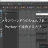 MAYAのメインウィンドウのシェルフをPythonで操作する方法