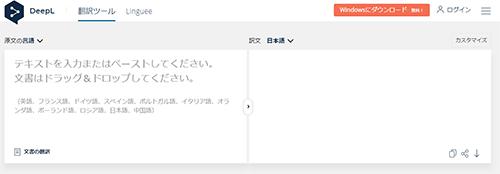 「DeepL翻訳」