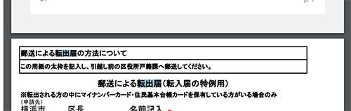 PDFファイルの文書内から検索の文字列が検出