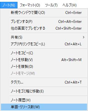 単語・リソース数
