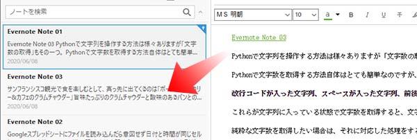 Evernote内のノートリンク完了