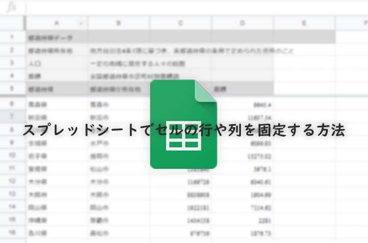 googlespreadsheet_fixed_topimage