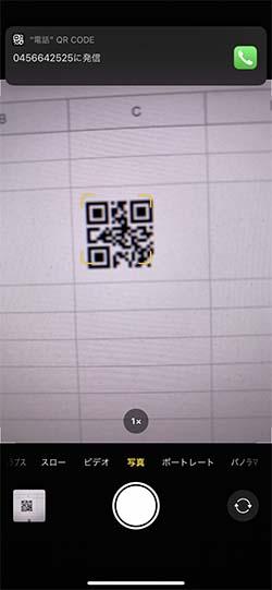 QRコードを読み取って電話番号への発信マークが表示されました