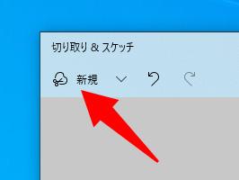 左上の「新規」をクリック