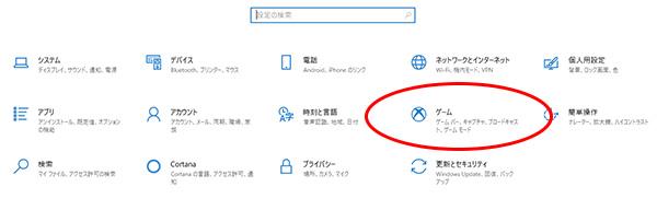 Windowsの設定から「ゲーム」を選択