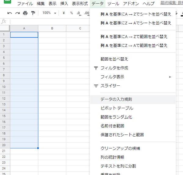 データ > データの入力規則