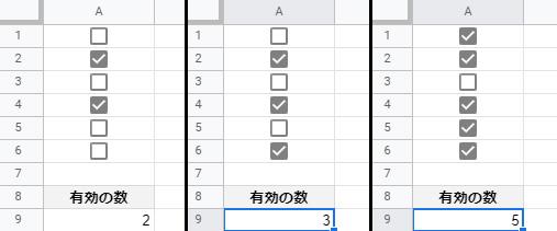チェックボックスの有効の数によって、取得する数値が変わります