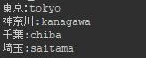 日本語とアルファベットが混在する文字列が出力されました