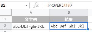 文字列の先頭を大文字に変換する:=PROPER関数