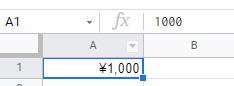 先頭に「'」を追加して文字列で「¥」付きの数字を表示する
