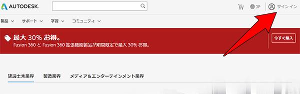 Autodesk アカウント作成
