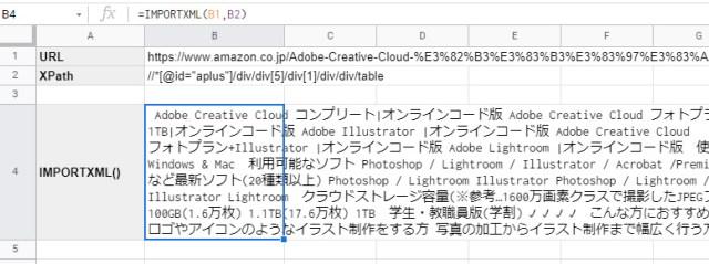 表に含まれるテキストを一文の文字列としてインポート
