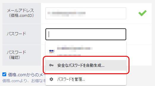 Chromeにアカウントが登録されている場合や、パスワードの変更を行う場合