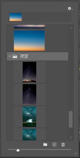 プリセットファイル名「Night_Skies_Pack_1」を「夜空」に変更