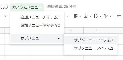 「サブメニューアイテム1」「サブメニューアイテム2」も追加されています