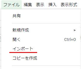 ファイル > インポート