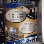 週末東京に泊まるならカプセルランド湯島もオススメ