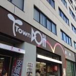 まさか、東京ドーム近くにホームセンターがあったとは!