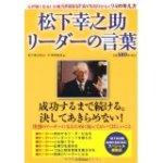 580円の「松下幸之助 リーダーの言葉」これだけ勉強して行動すればいいんじゃないか?