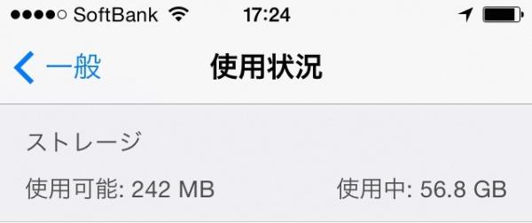 iPhone使用状況