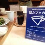 浅草橋 京急EXホテルで朝カフェの会に参加してきました。