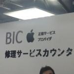 ビッグカメラ新潟店に リコールのiPhone 5 バッテリー交換プログラム済ませてきました! 対象者すべてがリコールではない