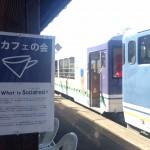 会津鉄道 芦ノ牧温泉駅で開催の会津若松朝カフェの会に参加してきました。