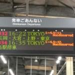 燕三条駅16時22分のMAXとき332号で19時から神田で開催のヒマなイヌさん主催のブログセミナーに参加します。