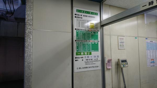 新幹線で物を運んでもらえるレールゴーサービスの窓口を偶然見つけました。
