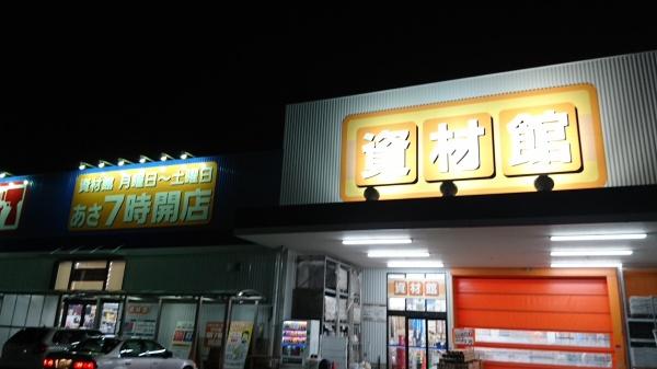 コメリパワー新潟西店にレンタル工具を見に来ました。