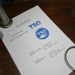 TSO認定業者のヤマケプレスさんへ工場見学に行ってきました。