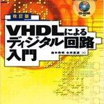 VHDL奮闘記 TTLライブラリーありました。