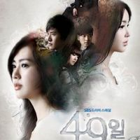 Forever/Always - Park Boram [OST 49 Days]