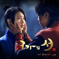 4Men - Only You [OST Gu Family Book]