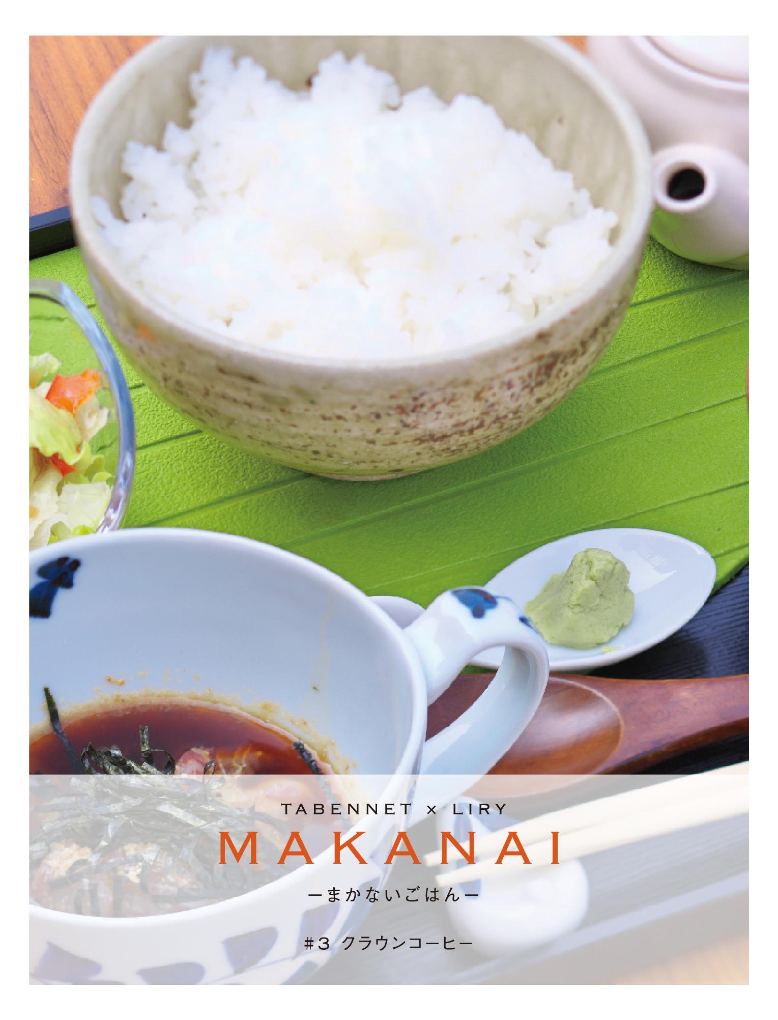 makanai_3-01