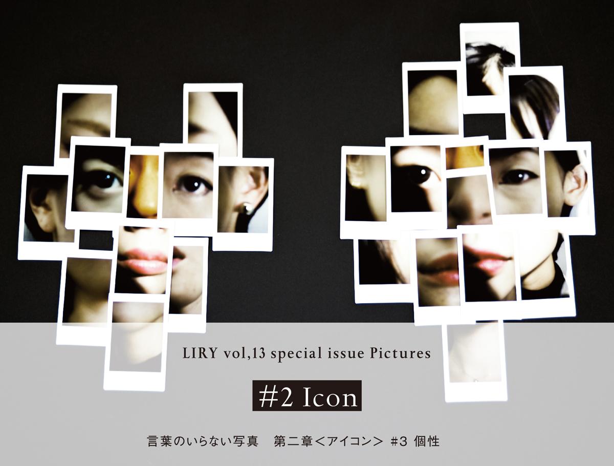 liry13_icon_t-01