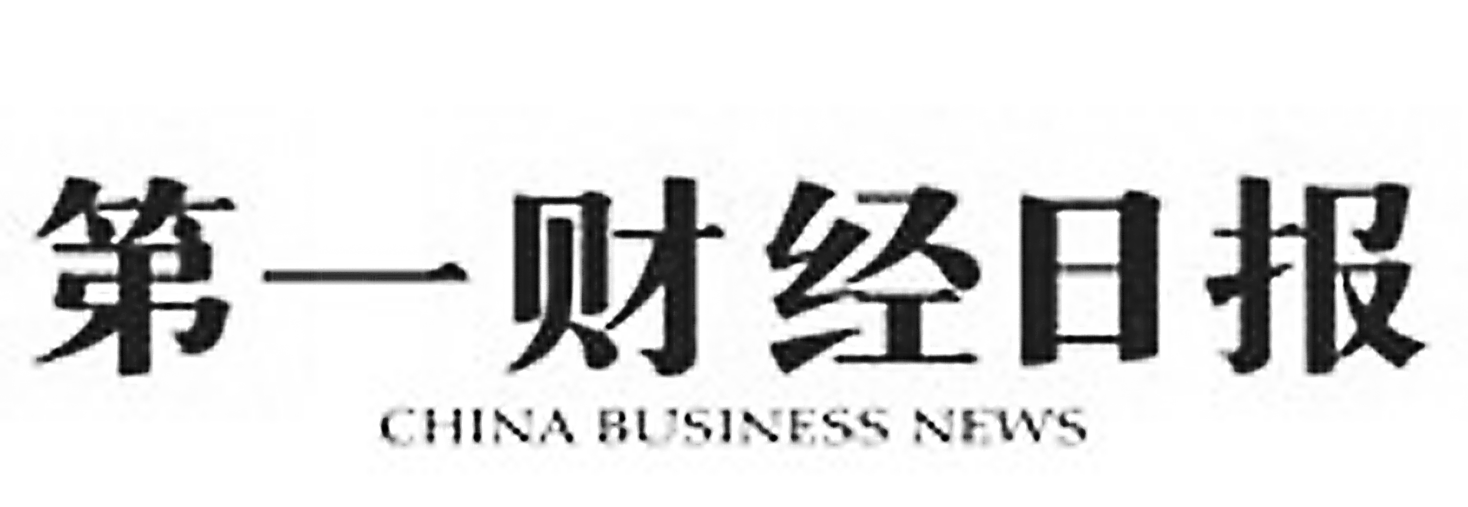 China Business News Interview: China Brands and Globalization