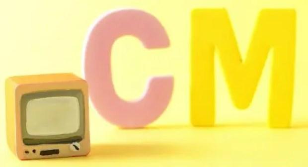 「テレビCM」の画像検索結果