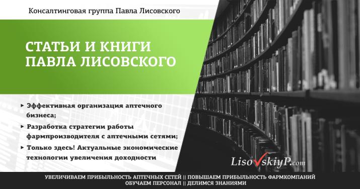 Статьи и книги Павла Лисовского. Лучшее для лучших!