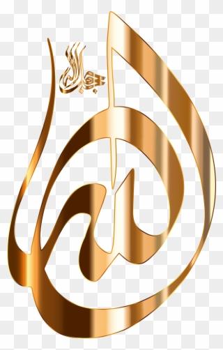 Muhammad Vector Png : muhammad, vector, Allah, Calligraphy, Muhammad, Clipart, (#3962985), PinClipart