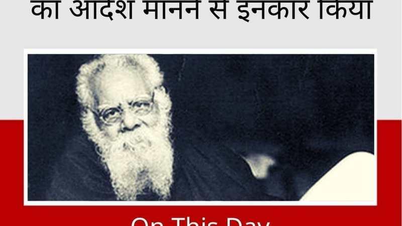 पेरियार का जन्म 17 सितंबर 1879 में तमिलनाडु में हुआ था. उनका पूरा नाम ईवी रामास्… news in hindi